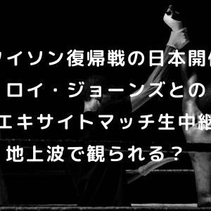 マイクタイソン復帰戦の日本開催時間!ロイ・ジョーンズとの【エキサイトマッチ生中継】地上波で観られる?