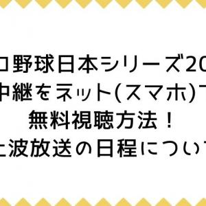 プロ野球日本シリーズ2020中継をネット(スマホ)で無料視聴方法!地上波放送の日程についても