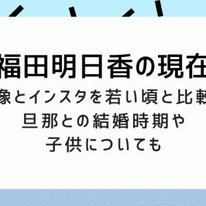 福田明日香の現在2020の画像とインスタを若い頃と比較!旦那との結婚時期や子供についても