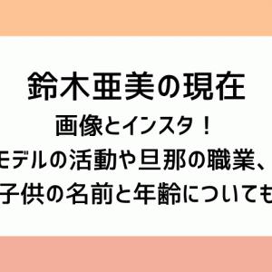 鈴木亜美の現在2020の画像とインスタ!モデルの活動や旦那の職業、子供の名前と年齢についても