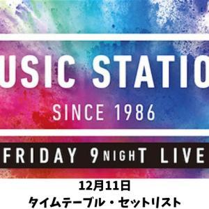 12/11ミュージックステーション2時間SPタイムテーブル/出演順番・セトリ
