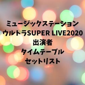 ミュージックステーション(Mステ)ウルトラスーパーライブ2020のタイムテーブル/出演順番・出演者・セトリ