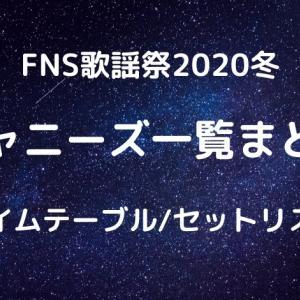 FNS歌謡祭2020冬ジャニーズの出演/放送時間はいつ?タイムテーブル/順番とセットリスト