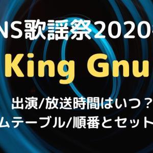 FNS歌謡祭2020冬KingGnuキングヌーの出演/放送時間はいつ?タイムテーブル/順番とセットリスト