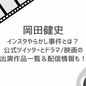 岡田健史のインスタやらかし事件とは?公式ツイッターとドラマや映画の出演作品一覧&配信情報も!