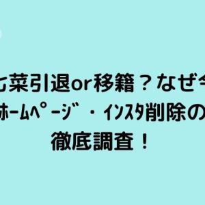 森七菜引退or移籍?なぜ今?事務所ホームページ・インスタ削除の理由を徹底調査!