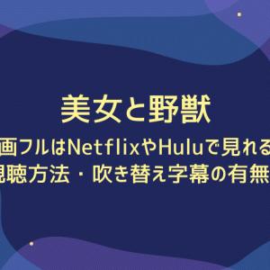 美女と野獣の動画フルはNetflixやHuluで見れる?視聴方法・吹き替え字幕の有無も