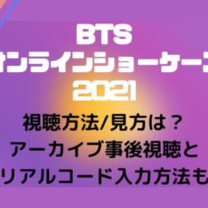 BTSオンラインショーケース2021の視聴方法/見方は?アーカイブ事後視聴とシリアルコード入力方法も!