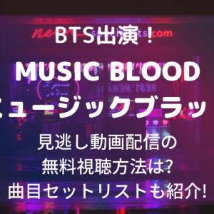 BTSミュージックブラッドの見逃し動画配信の無料視聴方法は?曲目セットリストも紹介!