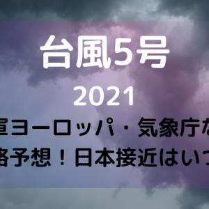 台風5号2021米軍ヨーロッパ・気象庁など進路予想!日本接近はいつ?