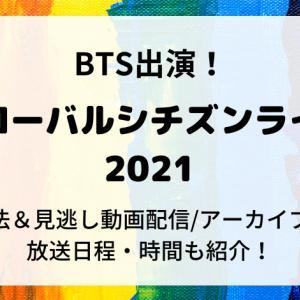 BTSグローバルシチズンライブ2021の視聴方法&見逃し動画配信/アーカイブ再放送を見る方法は?日程と時間も紹介!