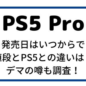 PS5pro発売日はいつからで値段と通常版の違いは?デマの噂も調査!
