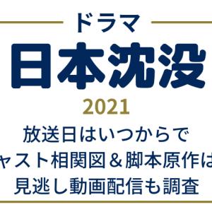 日本沈没ドラマ2021放送日はいつからでキャスト相関図&脚本原作は?見逃し動画配信も調査
