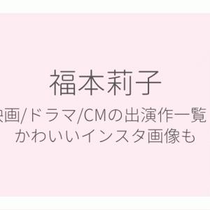 福本莉子の映像研など映画/ドラマ/CMの出演作一覧!かわいいインスタ画像も