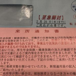 【完】日本年金機構からの赤紙(来所通知)