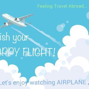 海外旅行気分になるオススメの方法!「あの飛行機はどこへ?」