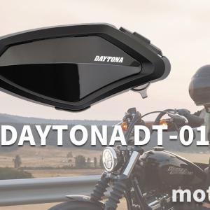 バイク インカムは安くて使いやすいデイトナ DT-01がおすすめ!