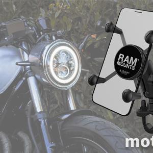 組み合わせ自由自在|RAMマウントはバイク用スマホホルダーおすすめNo.1!