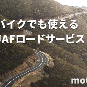 JAF ロードサービスはバイクでも使える!レンタルバイクでもレスキューOK