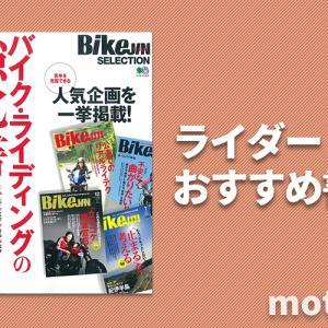 初心者ライダーおすすめバイク本|BikeJIN SELECTION バイク・ライディングの強化書