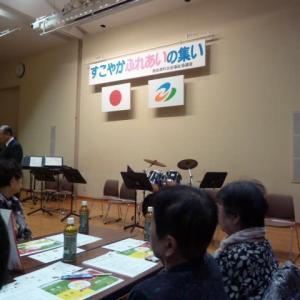 すこやかふれあいの集い  令和元年11月16日   主催:社会福祉法人南会津社会福祉協議会