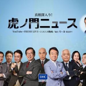 虎ノ門ニュース公式サイト
