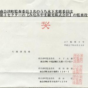 死ぬまで一度いいから見たいもの   【みなみやま観光(株)】の決算報告書と決算申告書  2019・12