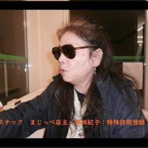 スナック まじっぺ  店主・津田紀子:あなたには、優しい言葉をかけてくれる人がいますか?No108-56