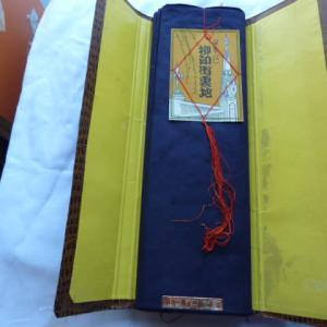藍染系 綿 100% 反物  裏地 日本ばし 柳印御裏地 藍染系 綿 100% 反物 会津の自然の美 会津の蔵出し品