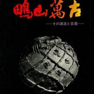 南山叢書刊行会 代表 樋口弘一のホームページ 2020・3・28