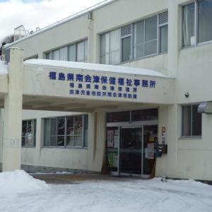 福島県【新型コロナ】南会津保健福祉事務所(南会津保健所)管内 2021・2・5現在