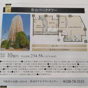 マンション 1区分 10億円 青山パークタワー 何かおかしい・・