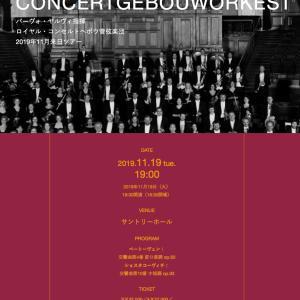 サントリーホールでパーヴォ・ヤルヴィ/ロイヤル・コンセルトヘボウ管弦楽団を聞く