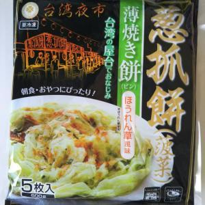 台湾料理もおうちで簡単に
