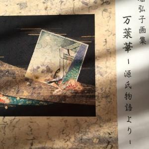 堀弘子画集  万葉華-源氏物語より-