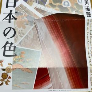 細見美術館 日本の色 吉岡幸雄