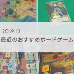 最近やって面白かったボードゲームまとめ(2019年12月版)