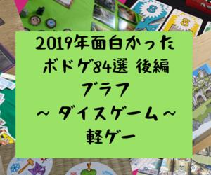 【ブラフ・ダイスゲー・ワード系・軽ゲーまとめ】2019年遊んで面白かったボードゲーム84選・後編