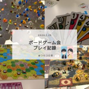 ボードゲーム会プレイ記録 2020.1.25@コロコロ堂