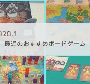 最近やって面白かったボードゲームまとめ(2020年1月版)