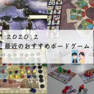 最近やって面白かったボードゲームまとめ(2020年2月版)