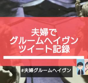 夫婦でグルームヘイヴン挑戦記録【セルフツイートまとめ】