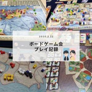 ボードゲーム会プレイ記録 2020.2.22