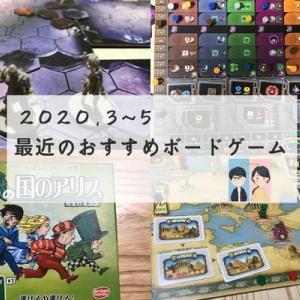 最近やって面白かったボードゲームまとめ(2020年3~5月版)