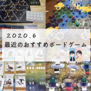 最近やって面白かったボードゲームまとめ(2020年7月版)