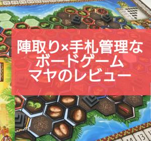 マヤのルールとレビュー(タイル配置×陣取り×手札管理なボードゲーム)