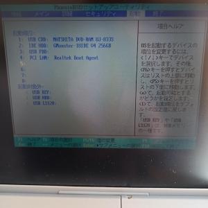 Linux MINTをインストール試みUSB起動できない時は、BIOSでXを押す?