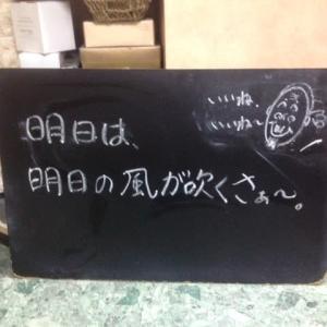 店頭黒板。