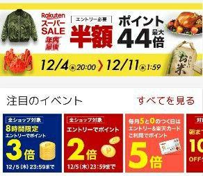 楽天スーパーセール 12月5日23:59までポイント+10倍?!
