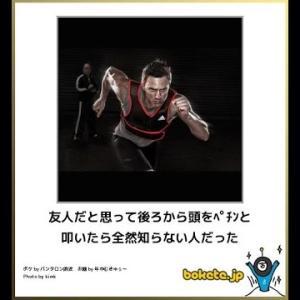 【写真でボケて】スポーツ画像集♪
